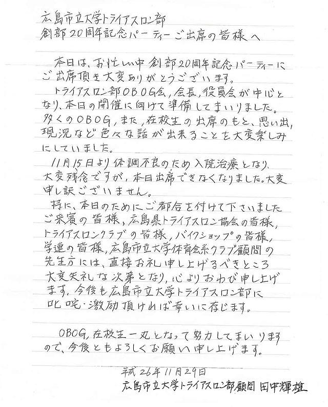 顧問田中先生からのお手紙
