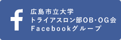 広島市立大学トライアスロン部OG・OB会Facebookグループ
