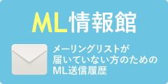 ML情報館