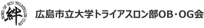 広島市立大学トライアスロン部OG・OB会