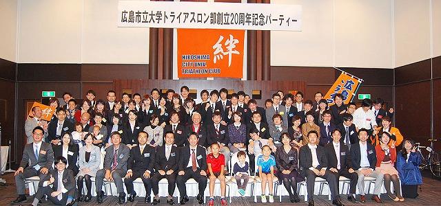 広島市立大学トライアスロン部創立20周年記念パーティー集合写真