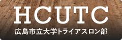HCUTC広島市立大学トライアスロン部