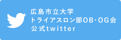 広島市立大学トライアスロン部OG・OB会公式twitter