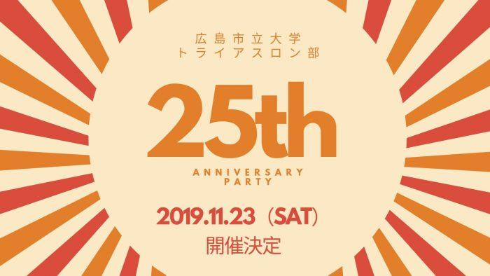 広島市立大学トライアスロン部創立25周年記念パーティー2019年11月23日(土)開催決定